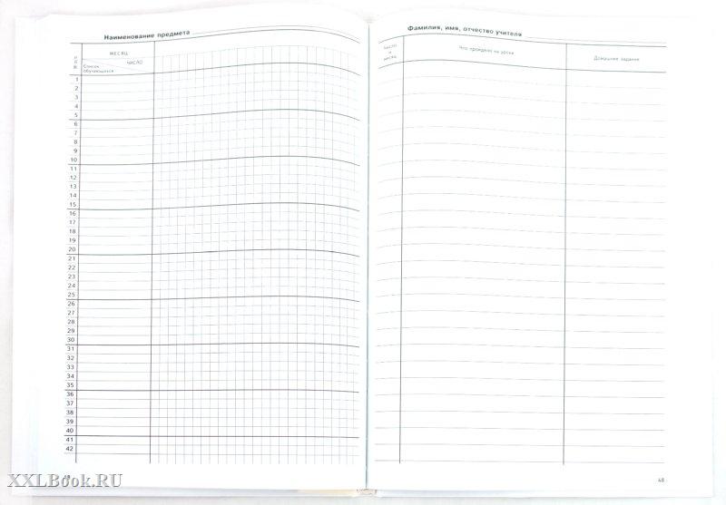 Как сделать школьный журнал из тетради